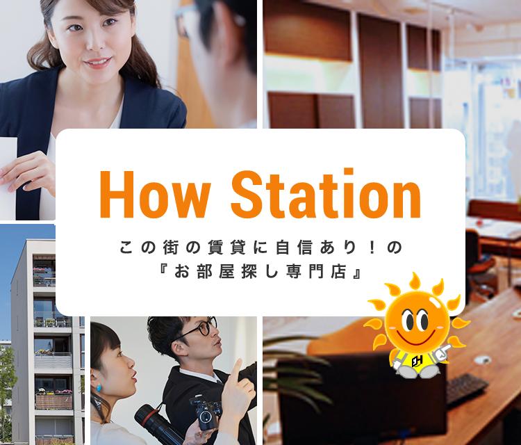 HowStation あなたの街のお部屋探し専門店