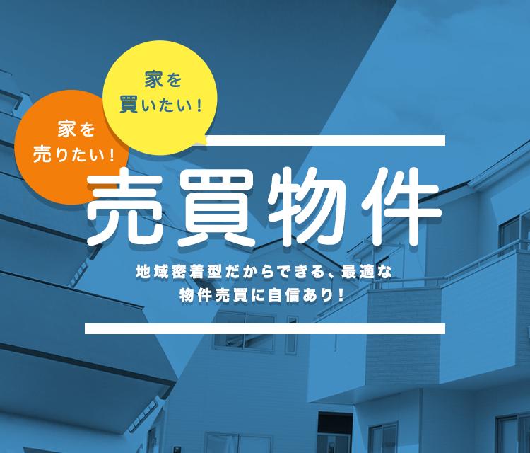 家を買いたい!家を売りたい!売買物件地域密着型だからできる、最適な物件売買に自信あり!