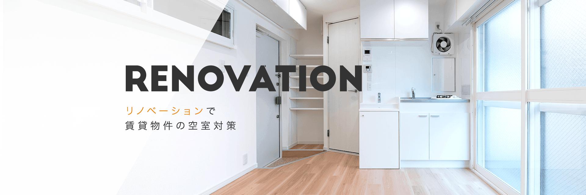 リノベーションで賃貸物件の空室対策
