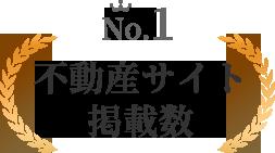 不動産サイト掲載数NO.1