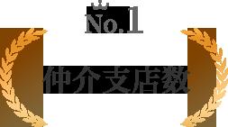 仲介支店数NO.1