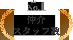 仲介スタッフ数NO.1