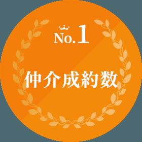 No.1 仲介成約数
