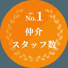 No.1 仲介スタッフ数