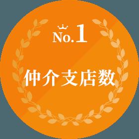 No.1 仲介支店数