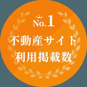 No.1 不動産サイト利用掲載数