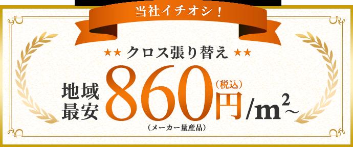 当社イチオシ! クロス張り替え 地域最安790円/㎡