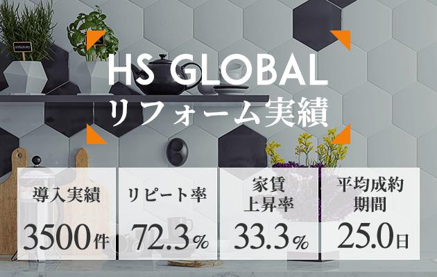 HS GLOBALリフォーム実績 導入実績3500件、リピート率72.3%、家賃上昇率33,3%、平均成約期間25.0日